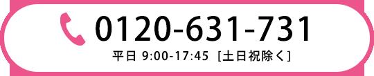 0120-631-731 平日9:00 ー 17:45[土日祝除く]